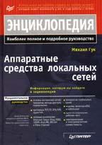 Аппаратные средства локальных сетей. Энциклопедия
