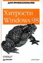 Хитрости Windows 98: для профессионалов