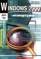 Windows 2000 изнутри
