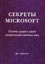 Секреты Microsoft. Система продаж в самой процветающей компании мира