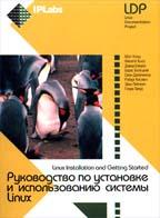 Руководство по установке и использованию системы Linux