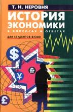 История экономики в вопросах и ответах