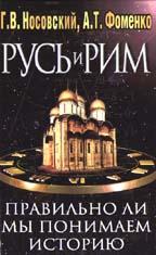 Русь и Рим. Правильно ли мы понимаем историю Европы и Азии. книги 1,2