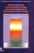 Физико-химические и технологические основы самораспространяющегося высокотемпературного синтеза