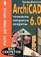 Тонкости, хитрости и секреты ArchiCAD 6.0