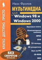 Мультимедиа для Windows 98 и Windows 2000