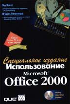 Использование MS Office 2000. Специальное издание (+ CD)