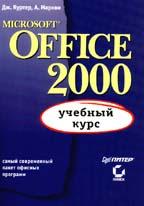 MS Office 2000: учебный курс