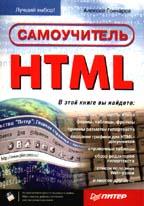 Самоучитель HTML (+ дискета)