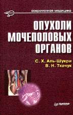 Опухоли мочеполовых органов. Руководство для врачей