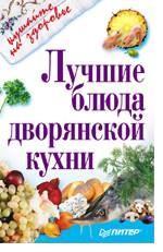 Лучшие блюда дворянской кухни