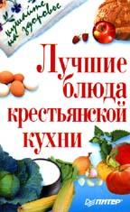 Лучшие блюда крестьянской кухни