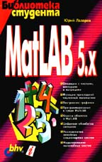 MATLAB 5.x