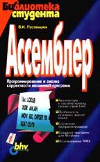 Ассемблер: программирование и анализ корректности машинных программ