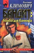 Бандит: бомба для банкира (мягкая обложка)