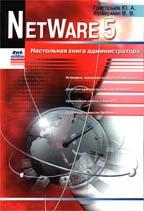 Net Ware 5. Настольная книга администратора