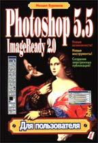 Photoshop 5.5 для пользователя