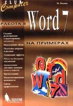 Работа в Word 7 на примерах