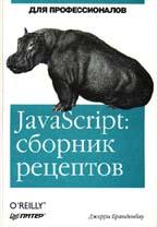 JavaScript: сборник рецептов для профессионалов