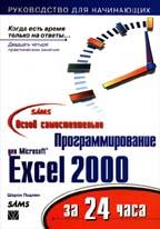 Освой самостоятельно программирование для MS Excel 2000 за 24 часа