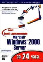 Освой самостоятельно MS Windows 2000 Server за 24 часа