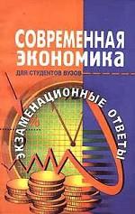 Современная экономика. 100 экзаменационных ответов: экспресс-справочник