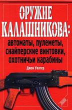 Оружие Калашникова. Автоматы, пулеметы, снайперские винтовки, охотничьи карабины