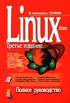 Linux. Полное руководство, 3-е издание (+2CD)