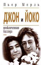 Джон и Йоко. Неоконченная баллада