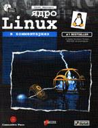 Ядро Linux в комментариях (+CD)
