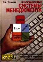 Информационные системы менеджмента. Основные аналитические технологии