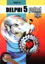 Delphi 5: учебный курс