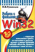 Работа с файлами в Win32. 2-е изд., доп