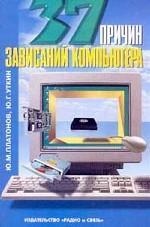 37 причин зависаний компьютера