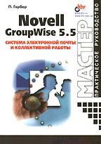 Novell GroupWise 5.5: система электронной почты и коллективной работы