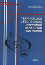 Техническое обеспечение цифровой обработки сигналов: справочник
