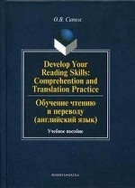 Develop Your Reading Skills: Comprehention and Translation Practice. Обучение чтению и переводу