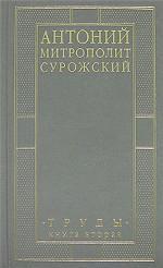 Митрополит Антоний Сурожский. Труды. Книга 2