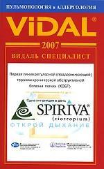 Vidal 2007. Пульмонология и аллергология. Справочник