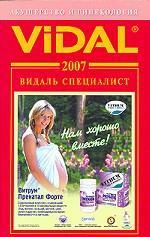 Акушерство и гинекология: справочник. 2007