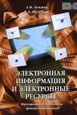 Электронная информация и электронные ресурсы