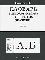 Словарь этимологических и сокрытых значений (Буквы А,Б)