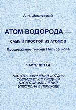 Атом водорода --- самый простой из атомов: Продолжение теории Нильса Бора: Частота излучения фотона совпадает со средней частотой излучения электрона в переходе