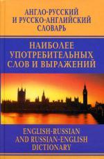 Англо-русский и русско-английский словарь наиболее употребительных слов и выражений