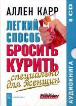 CD. Легкий способ бросить курить. Специально для женщин. (8CD). Аллен Карр