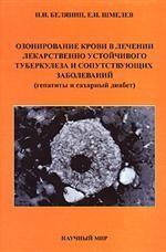 Озонирование крови в лечении лекарственно устойчивого туберкулеза и сопутствующих заболеваний (гепатиты и сахарный диабет)