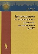 Тригонометрия на вступит.экзаменах по матем.в МГУ