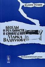 Беседы о реальности и сновидения Марка Вадимова: Методологический роман