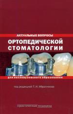Актуальные вопросы ортопедической стоматологии. Учебное пособие. 2-е изд.. Под ред. Ибрагимова Т.И
