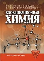 Координационная химия